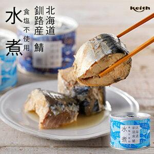 ノフレ 鯖水煮 食塩不使用 190g ×4個セット 鯖缶 サバ缶 ノフレ食品 北海道 釧路産 オホーツクの塩 国産 送料込