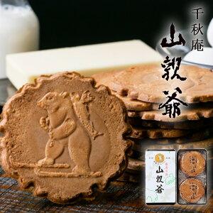 千秋庵製菓 山親爺 10枚(5枚包×2個) 煎餅 お子様向け お土産 贈り物 ロングセラー 人気商品