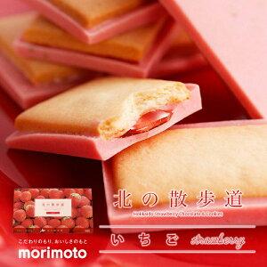 バレンタイン 北の散歩道 いちご 8個入 もりもと 北海道 お土産 クッキー ラングドシャ すずあかね チョコ