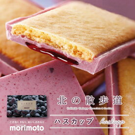 ホワイトデー 北の散歩道 ハスカップ 8個入 もりもと 北海道 お菓子 スイーツ クッキー チョコレート 果実