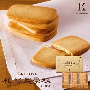ホワイトデー きのとや 札幌農学校 48枚入×2個セット 北海道産 ミルククッキー お菓子 おやつ お土産 贈り物 手土産 プレゼント お茶請け