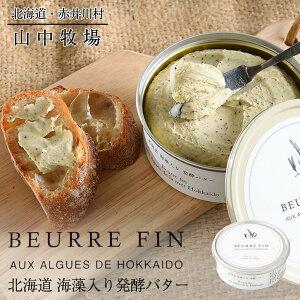 山中牧場 海藻入り発酵バター 200g 北海道 缶バター 海藻 プレゼント お土産 ギフト