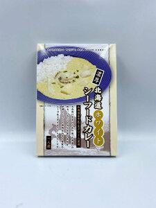 北海道ホワイトシーフードカレー 190g 1人前×10個セット レトルト食品 お土産 白いカレー ホタテ イカ じゃがいも 道産食材