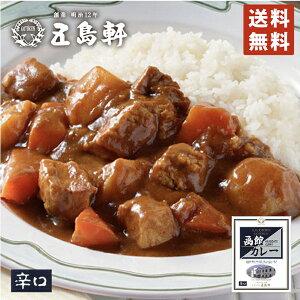 函館カレー 辛口 200g×2個セット 五島軒 レトルト食品 レトルト カレー お土産 ギフト