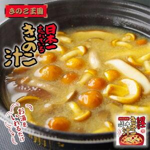 日本一売れているきのこ汁【1人前】北海道大滝産 3種のきのこを使ったお味噌汁 お土産 プレゼント