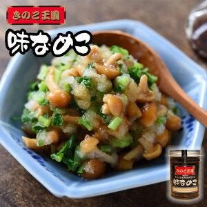 北海道きのこ王国 味なめこ 170g キノコ お惣菜 オカズ 贈り物 プレゼント お土産