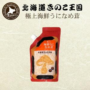 北海道きのこ王国 なめ茸 シリーズ 極上海鮮うになめ茸(パウチ 400g)2個セット メール便 送料無料 ご飯のお供に お惣菜 贈り物 プレゼント お土産