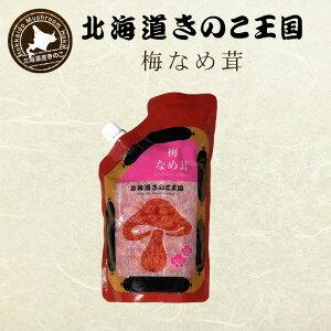 北海道きのこ王国 なめ茸 シリーズ 梅なめ茸(パウチ 400g)×10個セット 送料無料 ご飯のお供に お惣菜 贈り物 プレゼント お土産 送料込