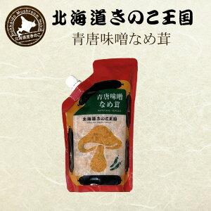 北海道きのこ王国 なめ茸 シリーズ 青唐味噌なめ茸(パウチ 400g)×5個セット 送料無料 ご飯のお供に お惣菜 贈り物 プレゼント お土産 送料込