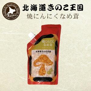 北海道きのこ王国 なめ茸 シリーズ 焼にんにくなめ茸(パウチ 400g)×10個セット 送料無料 ご飯のお供に お惣菜 贈り物 プレゼント お土産 送料込