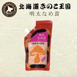 北海道きのこ王国 なめ茸 シリーズ 明太なめ茸(パウチ 400g)ご飯のお供に お惣菜 贈り物 プレゼント お土産