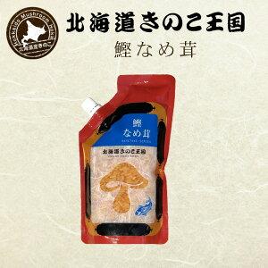 北海道きのこ王国 なめ茸 シリーズ 鰹なめ茸(パウチ 400g)×2個セット 送料無料 ご飯のお供に お惣菜 贈り物 プレゼント お土産 送料込