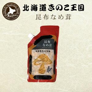 北海道きのこ王国 なめ茸 シリーズ 昆布なめ茸(パウチ 400g)×5個セット 送料無料 ご飯のお供に お惣菜 贈り物 プレゼント お土産 送料込