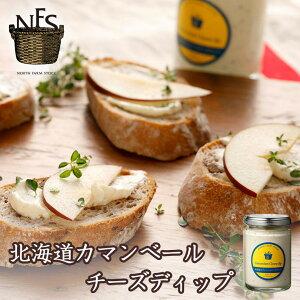 ノースファーム 北海道カマンベールチーズディップ 120g ×2個セット 送料無料 送料込み 北海道 チーズ お土産 プレゼント ギフト 贈り物