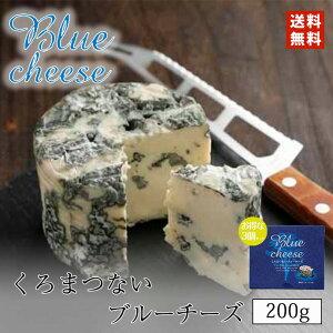 トワ・ヴェール 黒松内 ブルーチーズ ×3個セット 北海道 おつまみ ワイン 詰め合わせ ギフト 贈り物 プレゼント 乳製品