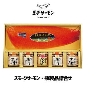 王子サーモン スモークサーモン・瓶製品詰合せ HBS100(X) ギフトセット お土産 ギフト プレゼント お中元 母の日 父の日 お酒のあて おつまみ