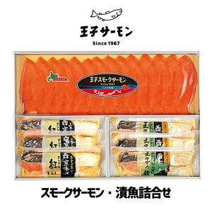 王子サーモン 紅鮭スモークサーモン・漬魚詰合せ HRT50(X)S ギフトセット お土産 ギフト プレゼント お中元 お酒のあて おつまみ