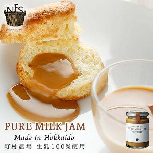 ノースファームストック ピュアミルクジャム 140g 北海道 生乳100% 新鮮 お土産 手土産 贈り物 ギフト