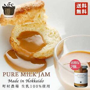 ノースファームストック ピュアミルクジャム 140g 2個セット 送料無料 北海道 生乳100% 新鮮 お土産 手土産 贈り物 ギフト