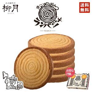 きこりのおやつ ランバジャ 8枚入 ×2個セット 送料無料 柳月 北海道 お土産 ギフト プレゼント