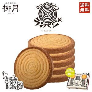 きこりのおやつ ランバジャ 8枚入 ×3個セット 送料無料 柳月 北海道 お土産 ギフト プレゼント