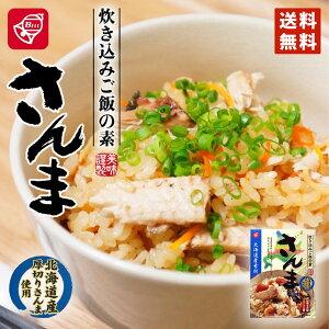 ベル食品 北海道産素材 炊き込みご飯の素 さんま メール便 送料無料 北海道産 厚切りさんま 炊き込みご飯 鶏肉 まぜご飯 お土産 手土産 プレゼント