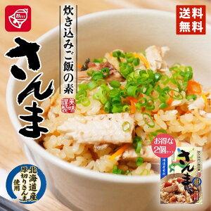 ベル食品 北海道産素材 炊き込みご飯の素 さんま 2個セット メール便 送料無料 北海道産 厚切りさんま 炊き込みご飯 鶏肉 まぜご飯 お土産 手土産 プレゼント