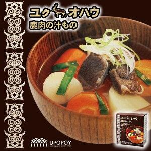 ウポポイ ユクオハウ (1人前)北海道限定 鹿肉の汁もの 北海道 土産 アイヌ スープ 鹿 鹿汁 御土産 手土産 ギフト