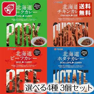 ベル食品 北海道カレー 選べる3個セット (ビーフカレー・チキンカレー・ホタテカレー・ポークカレー) 送料無料 北海道産 レトルト カレー お土産 手土産 牛肉 鶏肉 帆立 豚肉