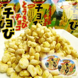 北海道チョび(とうきびチョコレート) 北海道 大人気 多数メディアで紹介 とうもろこし ホワイトチョコレート お土産 手土産 贈り物 ギフト