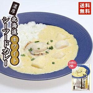 北海道ホワイトシーフードカレー 190g 1人前 x2個セット メール便 送料無料 レトルト食品 お土産 白いカレー ホタテ イカ じゃがいも 道産食材
