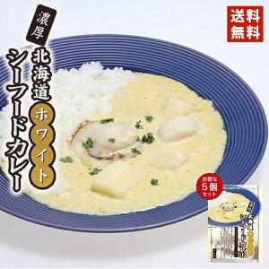 北海道ホワイトシーフードカレー 190g 1人前×5個セット 送料無料 レトルト食品 お土産 白いカレー ホタテ イカ じゃがいも 道産食材