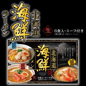 北海道 海鮮ラーメン かに風味味噌味 ほたて醤油味 えび風味味噌味 各2食入 スープ付 海鮮 かに 海老 帆立 プレゼント お土産 手土産 ギフト 生麺