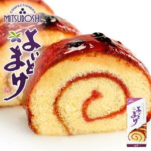 日本一食べづらいお菓子 三星 よいとまけ(1本入り) 北海道 ハスカップ スイーツ ロールカステラ 洋菓子 お土産 手土産 贈り物 ギフト