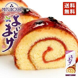 日本一食べづらいお菓子 三星 よいとまけ(1本入り) 送料無料 北海道 ハスカップ スイーツ ロールカステラ 洋菓子 お土産 手土産 贈り物 ギフト 送料込