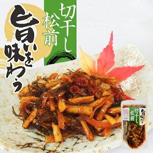 旨いを味わう 切干し松前漬 250g 北海道産 切り干し だいこん 函館 ご飯のお供 お土産 プレゼント ギフト