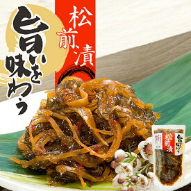 旨いを味わう 松前漬 250g 北海道産 いか かずのこ 函館 ご飯のお供 お土産 プレゼント ギフト