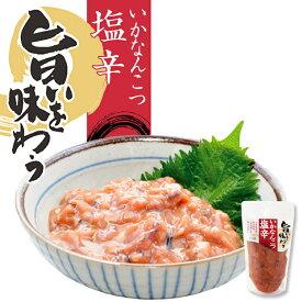 旨いを味わう いかなんこつ塩辛 300g 北海道産 いか なんこつ 函館 ご飯のお供 お土産 プレゼント ギフト