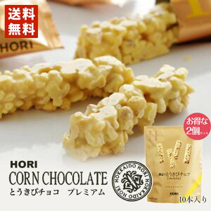 HORI(ホリ) とうきびチョコ プレミアム 10本入 2個セット メール便 送料無料 北海道 お菓子 おやつ お土産 とうもろこし 個包装