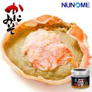 布目 かにみそ 2個セット 送料無料 蟹の身入り 北海道 海鮮 蟹 かに おつまみ 調味料 酒の肴 ご飯のお供 味噌汁 北海道海産物