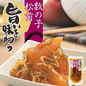 旨いを味わう 数の子松前漬 180g 2個セット 北海道産 いか かずのこ 函館 ご飯のお供 お土産 プレゼント ギフト