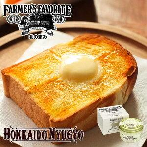 北海道乳業 北海道 手造りバター 瓶 バター 北の恵み 300g 北海道 瓶バター 箱入りバター 有塩 お土産 プレゼント ギフト 人気 お菓子