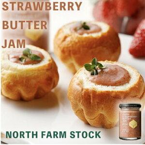 North Farm Stock 北海道いちごバタージャム 130g ×5個セット 送料無料 ノースファームストック 北海道 苺 イチゴ ハンドメイド ギフト プレゼント お土産
