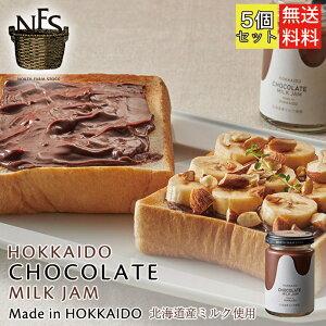 ノースファームストック チョコレートミルクジャム 140g ×5個セット 送料無料 北海道 チョコ オーガニック 無添加 ハンドメイド ギフト プレゼント お土産