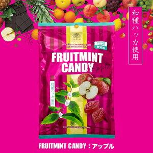 北見ハッカ フルーツミントキャンディ アップル 北海道 お土産 飴 ハッカ ミント りんご
