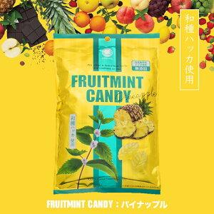 北見ハッカ フルーツミントキャンディ パイナップル 北海道 お土産 飴 ハッカ ミント パイン