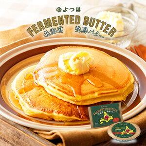 よつ葉北海道発酵バター 北海道 乳 バター よつ葉 お土産 プレゼント ギフト 贈り物