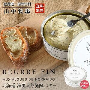 山中牧場 海藻入り発酵バター 200gx2個セット 北海道 缶バター 海藻 プレゼント お土産 ギフト