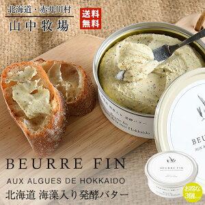 山中牧場 海藻入り発酵バター 200gx3個セット 北海道 缶バター 海藻 プレゼント お土産 ギフト