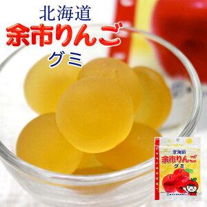 ロマンス製菓 北海道 余市りんごグミ 50g お子様向け お土産 プレゼント ギフト